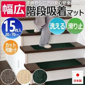 階段 滑り止め マット 吸着 幅広 階段マット コード柄階段マット(Y) 約20×70cm 15枚セット ステップマット 階段敷き 洗える 吸着 負担軽減 サイズカット可能|youai