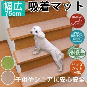 階段 滑り止め マット 吸着階段マット(Y) 約75×22cm 14枚セット 幅広タイプ ステップマット 階段敷き 洗える 消臭 吸着 負担軽減 サイズカット可能 新生活|youai