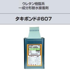 接着剤 タキボンド#607 タキストロン タフスリップタイプ専用耐水接着剤 (Nm) 10kg入り|youai