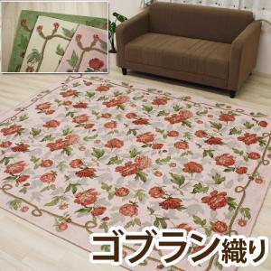 ゴブラン織りカーペット 輸入カーペット 約200×250cm タピス (Y) 引っ越し 新生活|youai