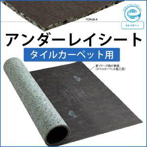 東リ タイルカーペット用アンダーレイシート (R) TCPUS-6 約幅95cm×20m巻き 約6mm厚|youai