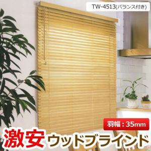 ウッドブラインド 180×150cm以内でサイズオーダー バランス(前飾り)付き 日本製 目隠し 仕...