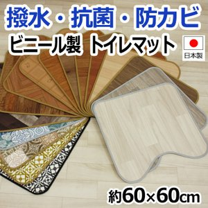 汚れに強くて撥水する デザイン豊富な トイレマット (SL) 約60×60cm 抗菌 防かび|youai