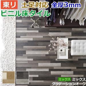 東リ 床材 リフォーム DIY ビニル床 木目 ロイヤルウッド ミックス 3サイズ 各12枚入 計36枚入り ミックスグラデーションオーク (R) PWT1003 半額以下|youai
