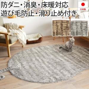 消臭 防ダニ ラグ 滑り止め付き 床暖OK 遊び毛防止 ペットにオススメ トラ猫 ネコ型 約130×185cm TORAMARU トラマル(S) 引っ越し 新生活|youai