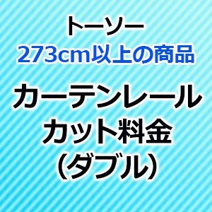 トーソー 273cm以上のカーテンレールカット(ダブル)2200円|youai