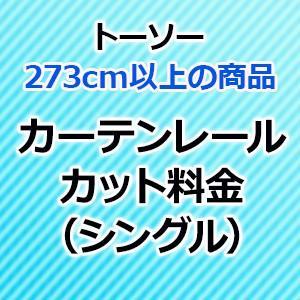 トーソー 273cm以上のカーテンレールカット(シングル)1100円|youai