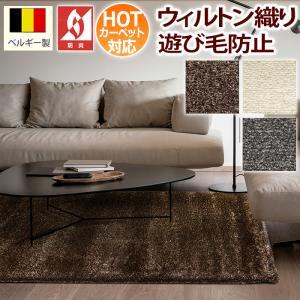防炎 ウィルトン織 カーペット 無地 絨毯 約200×250cm ベルギー製 ラグ モダン ホットカーペット対応 床暖房対応 プレーベル prevell アーバン 新生活|youai