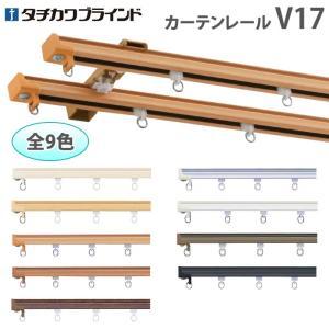 タチカワスチールカーテンレール V17 工事用セット ダブル正面付約200cm 色選べるの写真