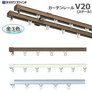 タチカワスチールカーテンレール V20 工事用セット シングル正面付約182cm 色選べる|youai