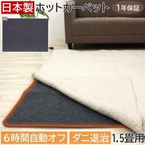 ホットカーペット 1.5畳 本体 約128×176cm WHC-153 (R) 日本製 ダニ退治機能 電気カーペット オフタイマー付 コンパクト メーカー保証付 引っ越し 新生活|youai