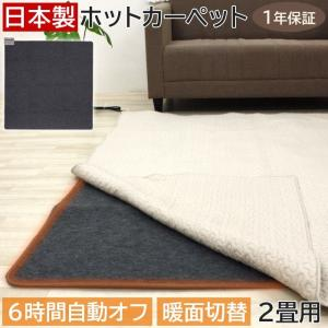 ホットカーペット 2畳 本体 約175×175cm WHC-203 (R) 日本製 ダニ退治機能 暖房面積切り替え 電気カーペット オフタイマー付 コンパクト メーカー保証付|youai