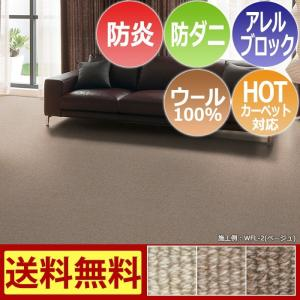 防炎ウール100%カーペット ウールフラット (S) 6畳 約261×352cm 半額以下|youai