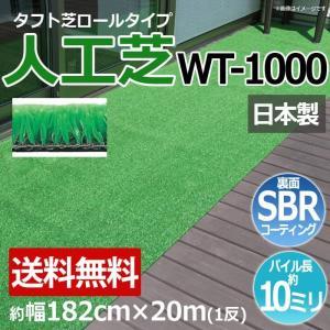 人工芝 芝生 WT-1000 (R) 約幅182cm×20m 一反 ロールタイプ タフト芝 ラクラク施工 国産 現場 ウッドデッキ お庭の雑草対策に マンション ベランダ youai