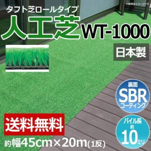 人工芝 芝生 WT-1000 (R) 約幅45cm×20m 一反 ロールタイプ タフト芝 ラクラク施工 国産 現場 ウッドデッキ お庭の雑草対策に マンション ベランダ youai