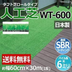 人工芝 芝生 WT-600 (R) 約幅60cm×30m 一反 ロールタイプ タフト芝 ラクラク施工 国産 現場 ウッドデッキ お庭の雑草対策に 養生 マンション ベランダ youai