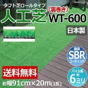 人工芝 芝生 WT-600 (R) 約幅91cm×20m<裏巻き> 一反 ロールタイプ タフト芝 ラクラク施工 国産 現場 ウッドデッキ 雑草対策に 養生 マンション ベランダ youai