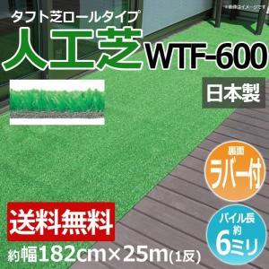 人工芝 芝生 WTF-600 (R) 約幅182cm×25m 一反 ロールタイプ タフト芝 ラクラク施工 裏面ラバー 国産 現場 ウッドデッキ お庭の雑草対策に マンション ベランダ youai