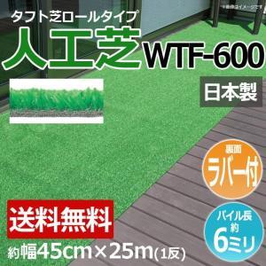 人工芝 芝生 WTF-600 (R) 約幅45cm×25m 一反 ロールタイプ タフト芝 ラクラク施工 裏面ラバー 国産 現場 ウッドデッキ お庭の雑草対策に マンション ベランダ youai