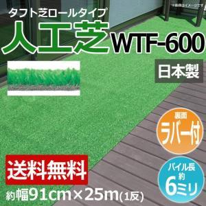 人工芝 芝生 WTF-600 (R) 約幅91cm×25m 一反 ロールタイプ タフト芝 ラクラク施工 裏面ラバー 国産 現場 ウッドデッキ お庭の雑草対策に マンション ベランダ youai