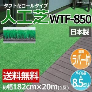人工芝 芝生 WTF-850 (R) 約幅182cm×20m 一反 ロールタイプ タフト芝 ラクラク施工 裏面ラバー 国産 現場 ウッドデッキ お庭の雑草対策に マンション ベランダ youai