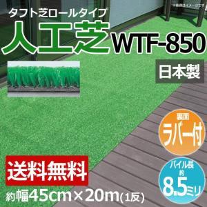 人工芝 芝生 WTF-850 (R) 約幅45cm×20m 一反 ロールタイプ タフト芝 ラクラク施工 裏面ラバー 国産 現場 ウッドデッキ お庭の雑草対策に マンション ベランダ youai