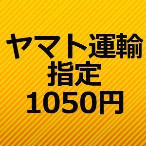 ヤマト運輸にて配送希望1050円|youai