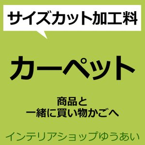 カーペットからサイズカット 加工料 YESカーペット用 フリーカット サイズ加工 (A)|youai