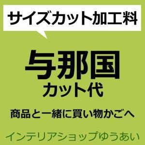 カーペットからサイズカット 加工料 与那国用 い草 花ござ サイズ加工 (O)|youai