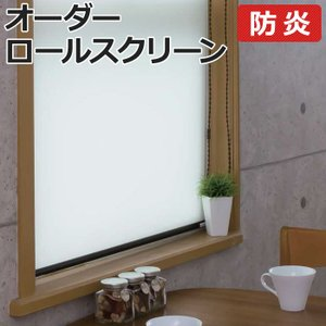オーダーロールスクリーン 無地防炎 プルコード式 約135×180cm 日本製 目隠し 仕切り 模様替え サイズオーダー 色 カラー 選べる 引っ越し 新生活|youai