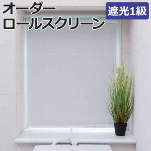 オーダーロールスクリーン BLACK OUT 遮光1級プルコード式 約135×90cm 日本製 目隠し 仕切り 模様替え サイズオーダー 色 カラー 選べる 引っ越し 新生活|youai