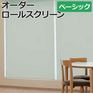 オーダーロールスクリーン 無地ウォッシャブル プルコード式 180×180cm 40%OFF 日本製 目隠し 仕切り 模様替え youai