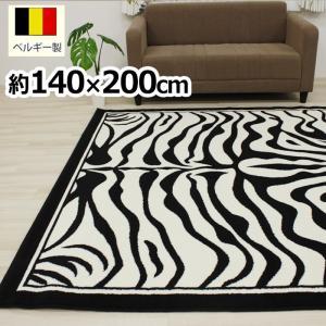 あすつく ゼブラ柄 ラグカーペット アニマル柄 絨毯 ベルギー製 ゼブラ4501(Y) 約140×200cm|youai