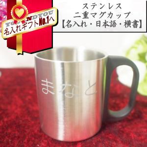 ステンレス二重マグカップ 日本語・横・名入れ お祝い 誕生日 ちょっとしたプレゼントに 卒業 送別 ホワイトデー 入学 新生活