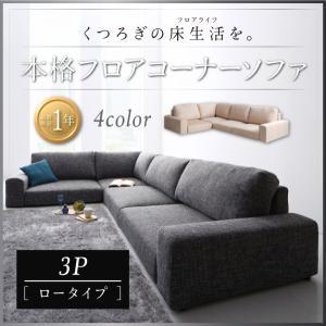 フロアコーナーソファ3Pロータイプソファ|youbetsuen-y