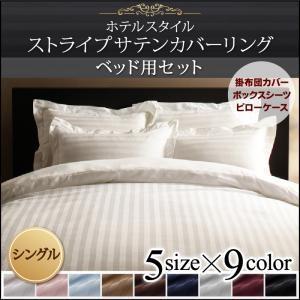 布団カバー 3点セット シングル おしゃれ ベッド用 ホテルスタイル|youbetsuen-y