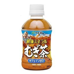 麦茶 伊藤園 健康ミネラルむぎ茶 280ml×24本