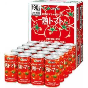 (送料無料_一部除く) 伊藤園 熟トマト 缶190g×20缶