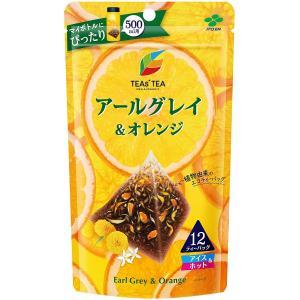 水出しティーバッグ アールグレイwithオレンジ 12袋×10袋入り 伊藤園 TEAS'TEA NE...