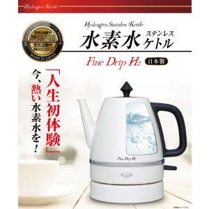水素水 生成器 お湯 熱湯 熱い水素水が作れる 水素水ケトル...