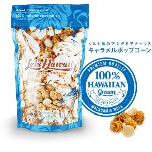 ハワイ ポップコーン マカダミアナッツ(塩味)withハワイアンキャラメルクリスプ 160g×3袋|youbetsuen-y