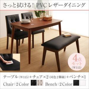 さっと拭ける PVCレザーダイニングW1154点セット(テーブル+チェア2脚+ベンチ1脚)ファシオ|youbetsuen-y
