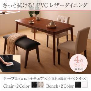さっと拭ける PVCレザーダイニングW1504点セット(テーブル+チェア2脚+ベンチ1脚)ファシオ|youbetsuen-y