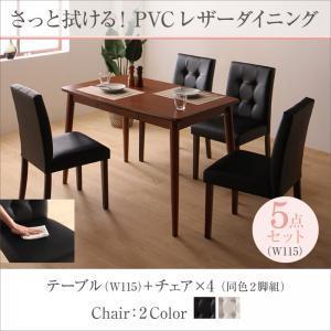 さっと拭ける PVCレザーダイニングW1155点セット(テーブル+チェア4脚)ファシオ|youbetsuen-y