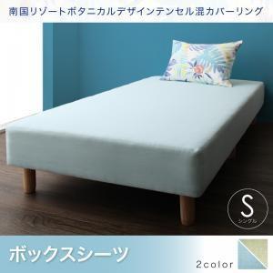 南国リゾートボタニカルデザイン テンセル混カバーリングシングルベッド用ボックスシーツトワレ
