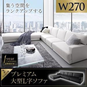 ソファ カウチソファ270cm  大型モダンデザイン コーナーソファ レイアウト自由|youbetsuen-y