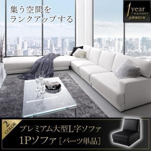 1Pソファ単品 カウチソファ 大型モダンデザイン|youbetsuen-y