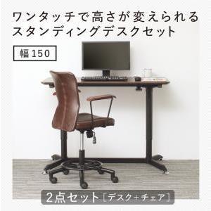 ワンタッチで高さが変えられる スタンディングデスクセットW1502点セット(デスク+チェア)グローサー|youbetsuen-y
