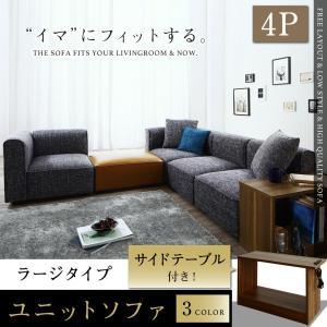 4Pソファ&オットマンセットレイアウト自由自在 ユニットデザインコーナーソファセットラージタイプウノン|youbetsuen-y