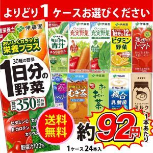 野菜ジュース 伊藤園 よりどり 選べる 1ケース 200ml×24本 紙パック|youbetsuen-y